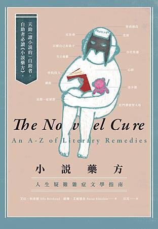 RL4074小說藥方_FC_300dpi.jpg