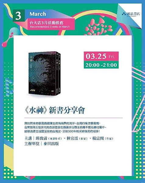 RL1292S水神_20160325台大誠品活動海報