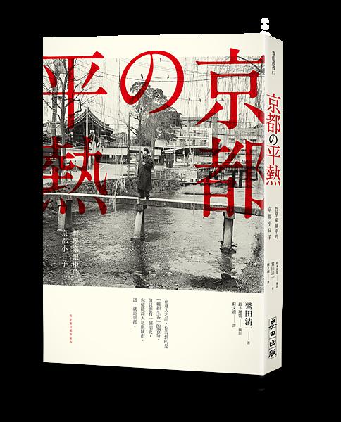京都の平熱_立體書.png