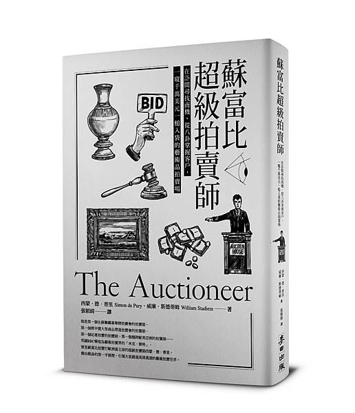 RV1110_蘇富比超級拍賣師3D_300pdi
