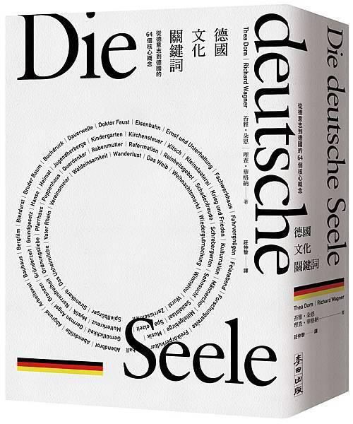 0317-德國文化關鍵字-立體300.jpg