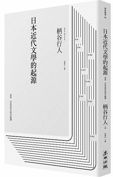 麥田-日本近代文學-立體書影300_1.jpg