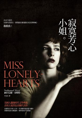 正封(小)-lonelyhearts.JPG