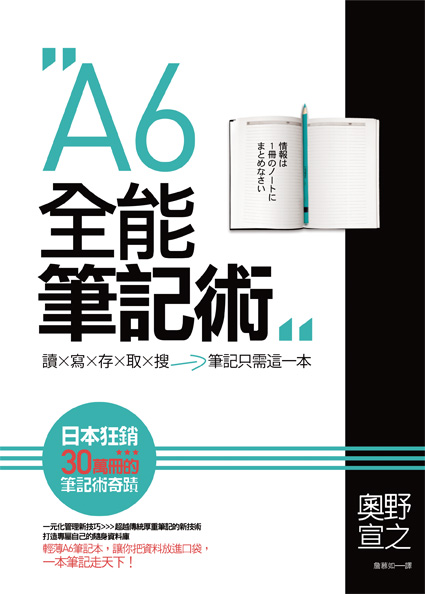 《A6全能筆記術》正封(72dpi).jpg