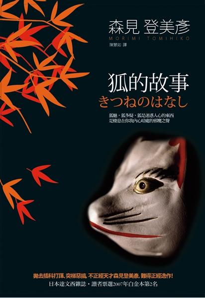 狐的故事完稿 20100615.jpg