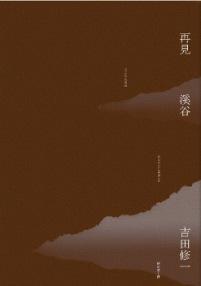 溪谷cover.jpg