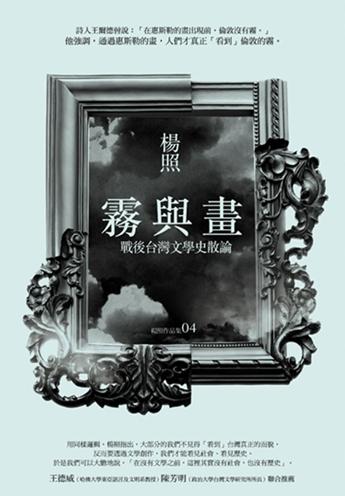 麥田_霧與畫_書封_ISBN:9789577089359.jpg