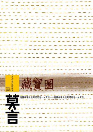 藏寶圖-正面封面300DPI.jpg