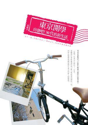 東京開學-封面300.jpg