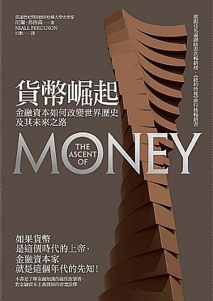 貨幣崛起正封.jpg