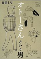 my-father-cover-japan.jpg