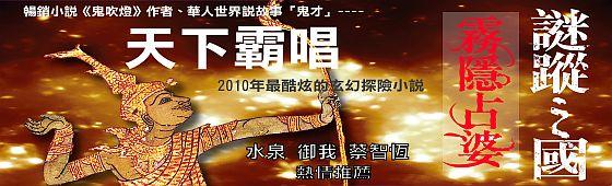 霧隱占婆banner560-170.jpg