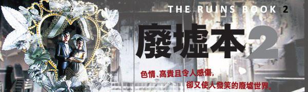 廢墟2 600x180(讀花).jpg