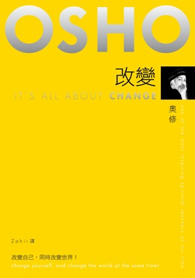 改變_正面COVER.jpg