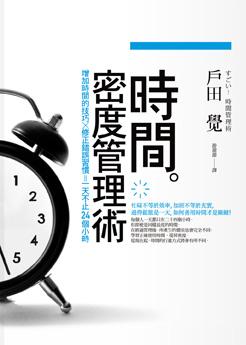 《時間密度管理術》封面72dpi.jpg