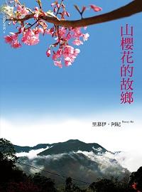 山櫻花的故鄉 200.jpg