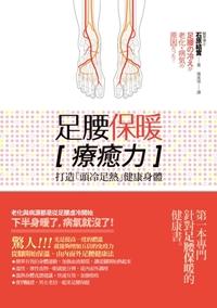 《足腰保暖療癒力》.jpg