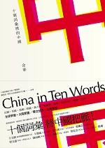 十個詞彙裡的中國_書封 150.jpg