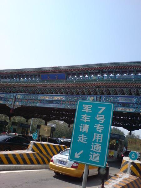 北京的收費站