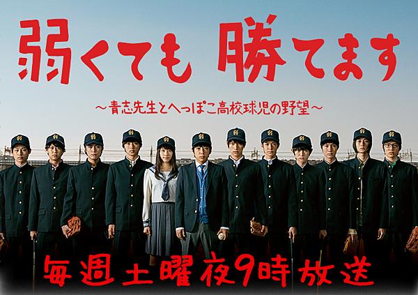 弱くても勝てます ~青志先生とへっぽこ高校球児の野望~|日本テレビ.png