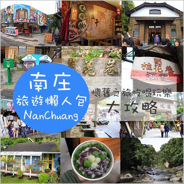 南庄景點旅遊美食
