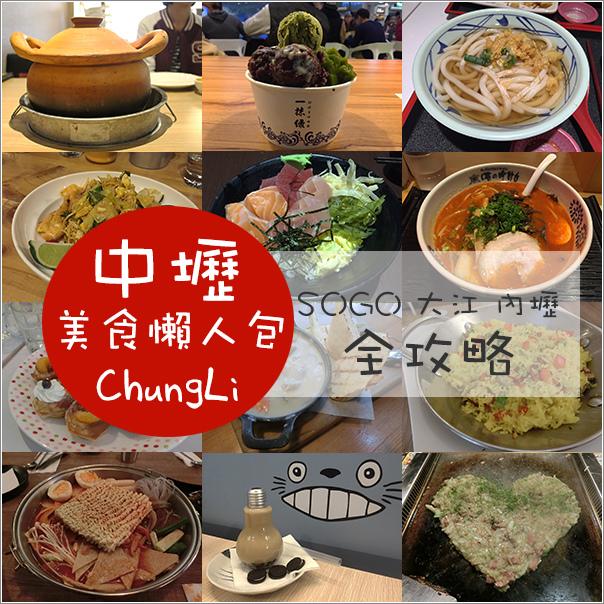 ChungLin