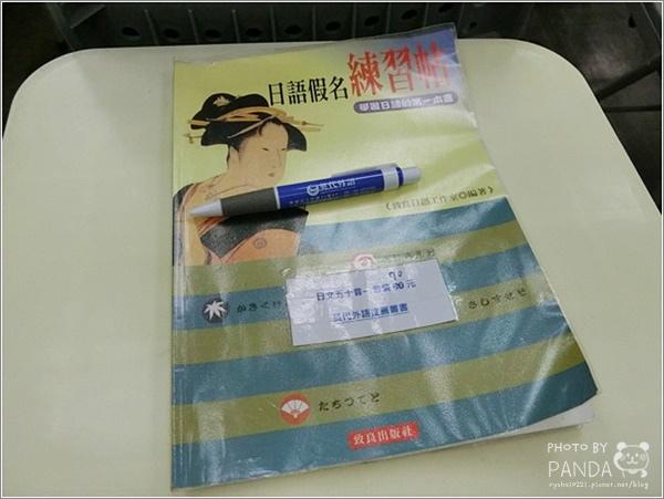 英代外語 (2)