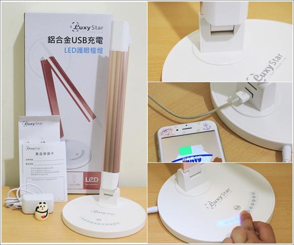 鋁合金USB充電LED護眼檯燈 (1)