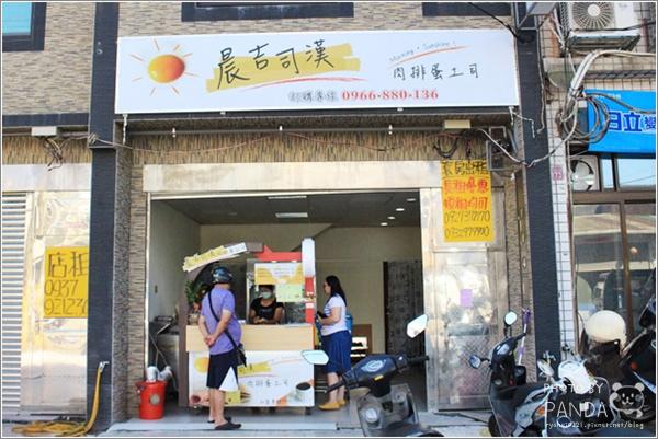 晨吉司漢肉排蛋土司 (2)