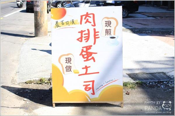 晨吉司漢肉排蛋土司 (3)