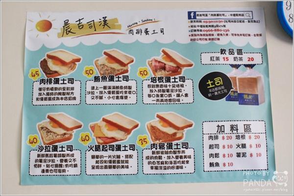 晨吉司漢肉排蛋土司 (4)