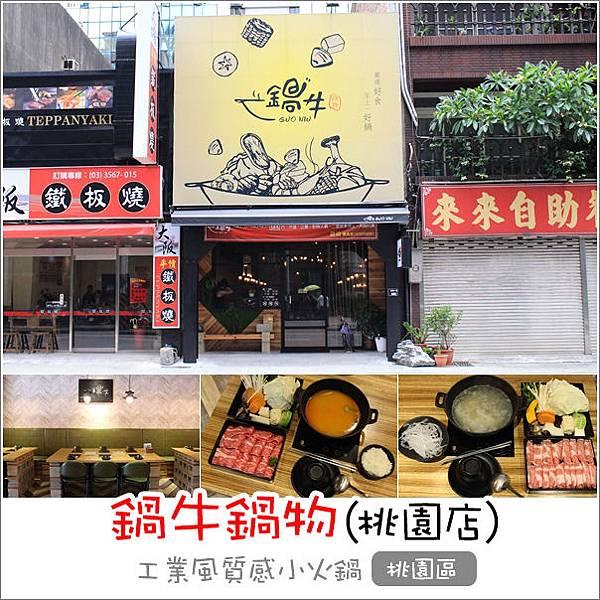 鍋牛鍋物(桃園店) (1).jpg