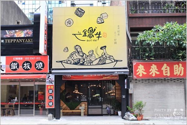 鍋牛鍋物(桃園店) (4).JPG