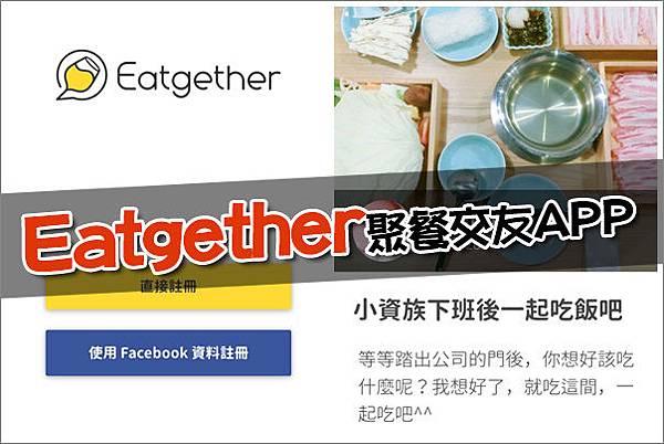 Eatgether (1)
