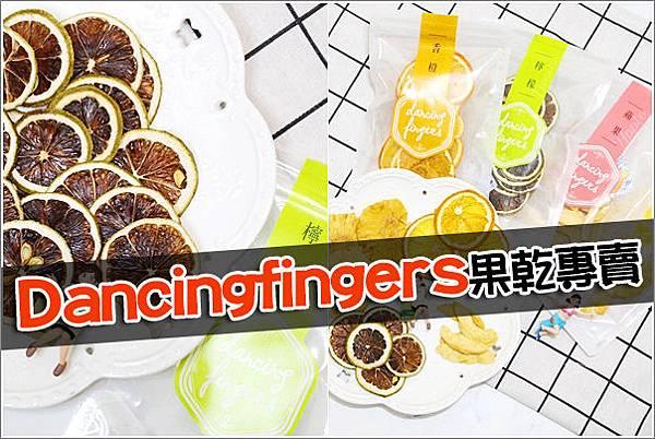 Dancingfingers果乾專賣 (1)