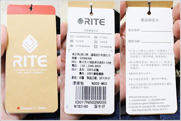 RITE雙生包 (2)
