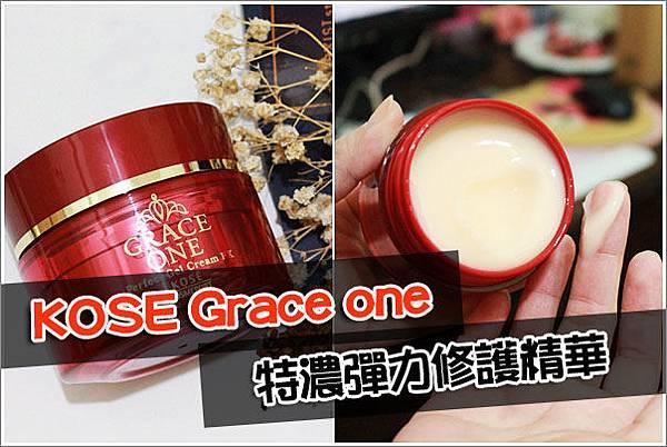 KOSE Grace one 特濃彈力修護精華 (1)