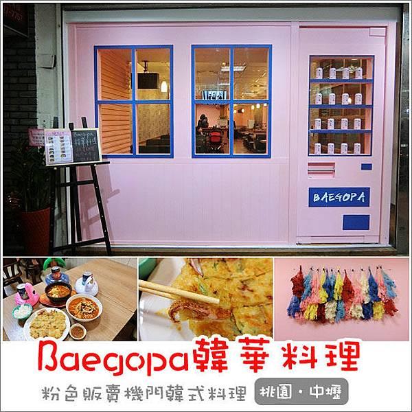 배고파 Baegopa 韓華料理 (21)