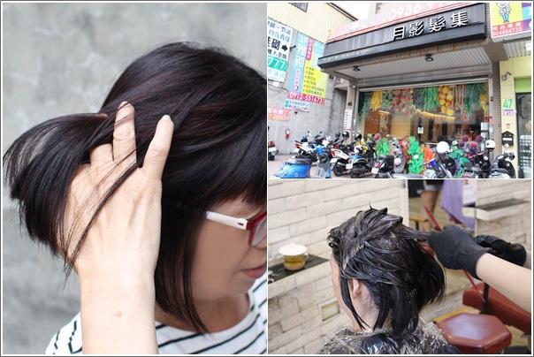 月影髮集中壢中原店