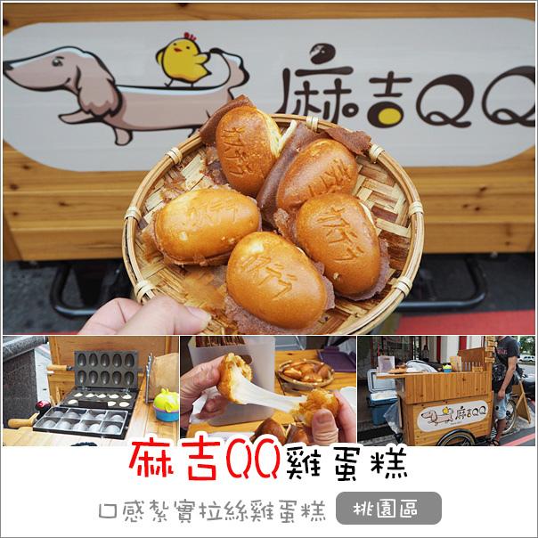 麻吉QQ雞蛋糕