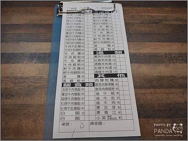 老師傅牛肉麵 (1)