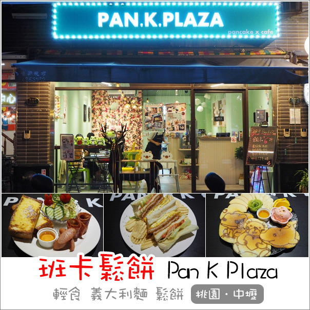 班卡鬆餅 Pan K Plaza