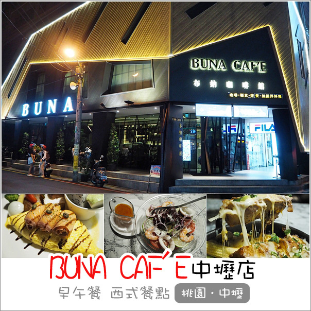 BUNA CAF'E 布納咖啡館(中壢店)