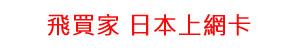 飛買家日本上網卡