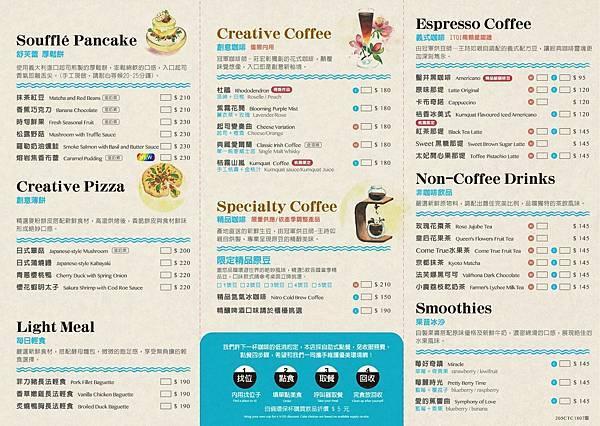 成真咖啡菜單