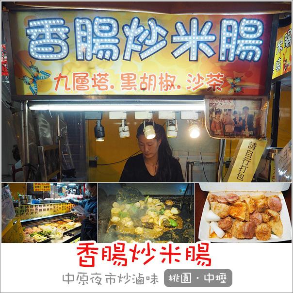 香腸炒米腸 (15)