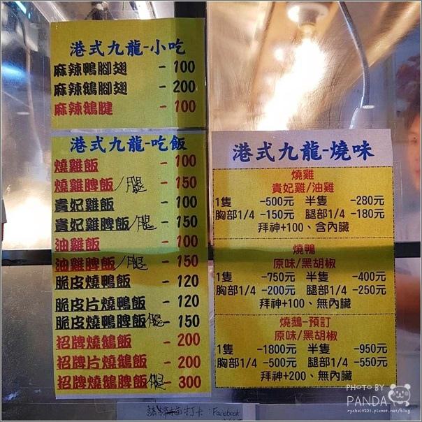 正宗港式九龍燒味菜單