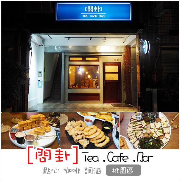 [問卦] Tea · Cafe · Bar