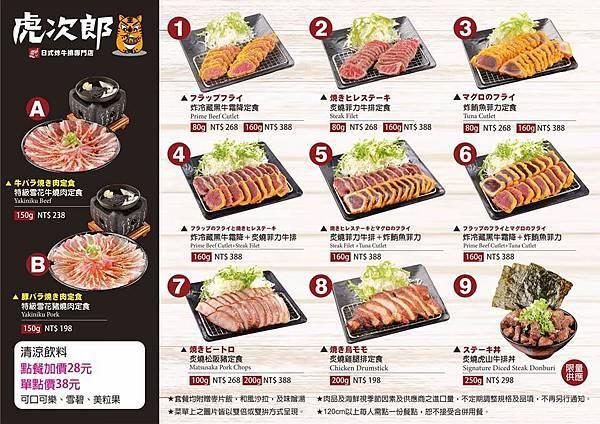 虎次郎日式炸牛排-新光三越桃園站前店菜單