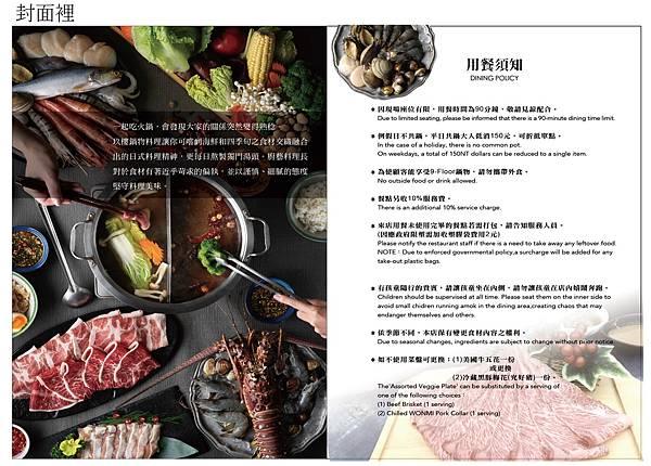 9Floor玖樓鍋物菜單 (1)